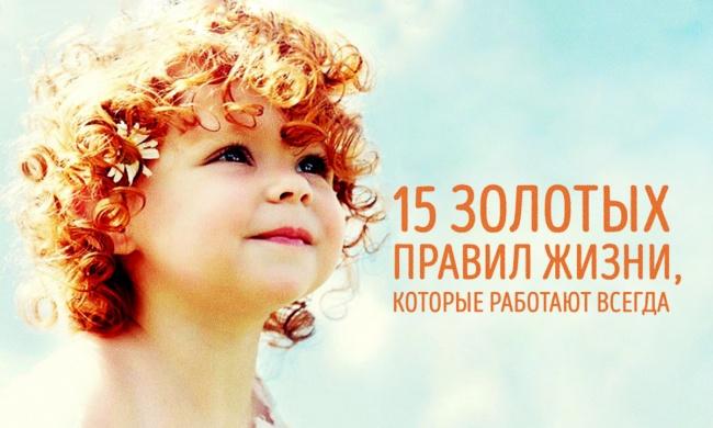 _15золотыхправилжизни