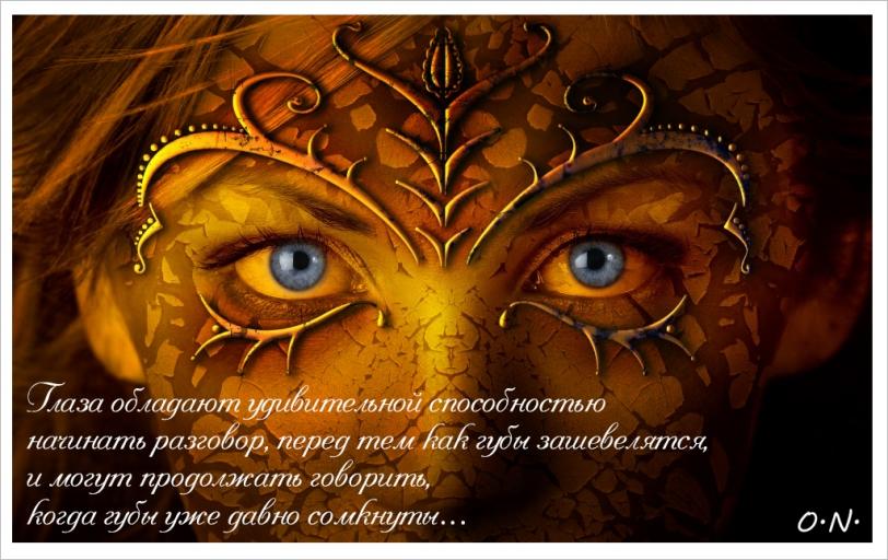 _глаза_нлп