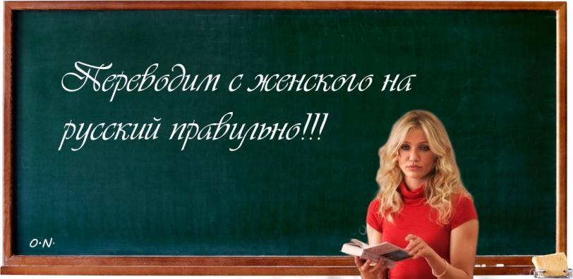 _переводим-правильно