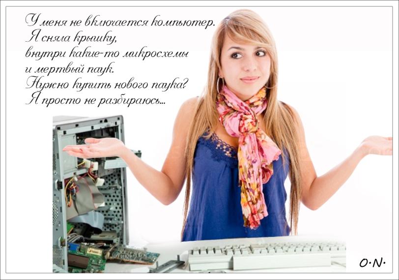 _ПК_паучок