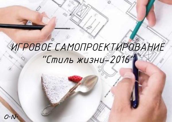 _самопроектирование